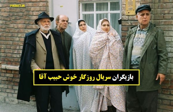 خلاصه داستان و اسامی بازیگران سریال روزگار خوش حبیب آقا
