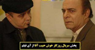 زمان پخش و تکرار سریال روزگار خوش حبیب آقا از شبکه آی فیلم