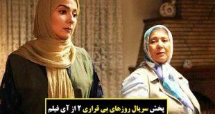 زمان پخش و تکرار سریال روزهای بی قراری 2 از شبکه آی فیلم