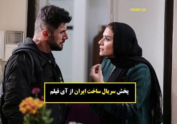زمان پخش و تکرار سریال ساخت ایران از شبکه آی فیلم