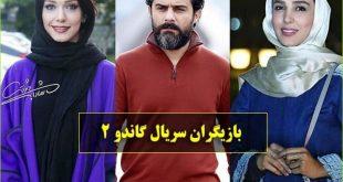 اسامی بازیگران سریال گاندو 2 شبکه سه + عکس، بیوگرافی و خلاصه داستان
