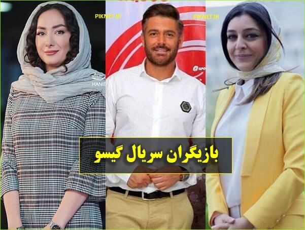 اسامی بازیگران سریال گیسو + عکس، بیوگرافی و خلاصه داستان