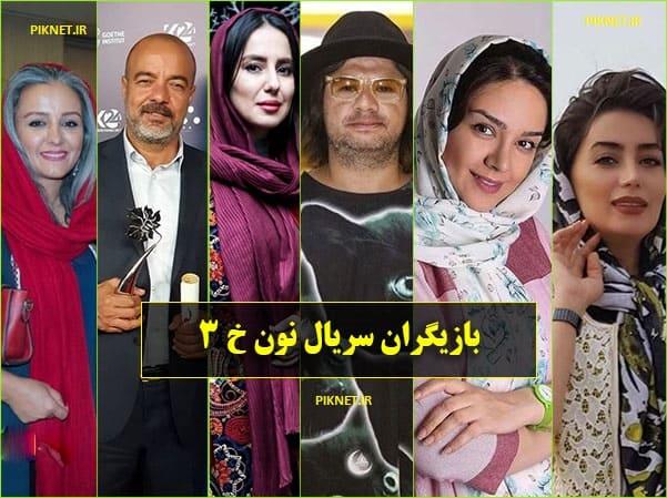 اسامی بازیگران سریال نون خ 3 شبکه یک + عکس، بیوگرافی و خلاصه داستان