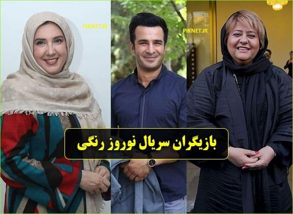 اسامی بازیگران سریال نوروز رنگی شبکه پنج + عکس، بیوگرافی و داستان