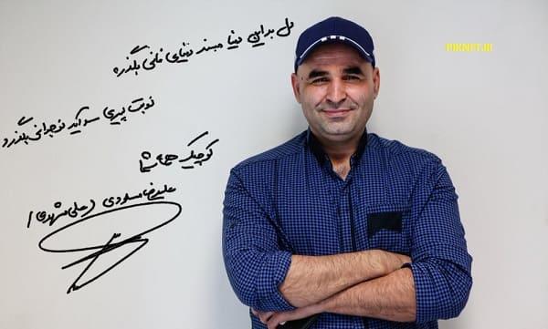علی مسعودی کارگردان و بازیگر سریال نوروز رنگی