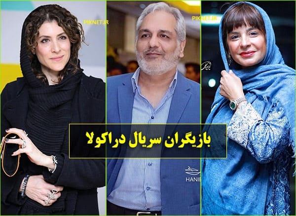 اسامی بازیگران سریال دراکولا مهران مدیری + عکس، بیوگرافی، داستان و زمان پخش