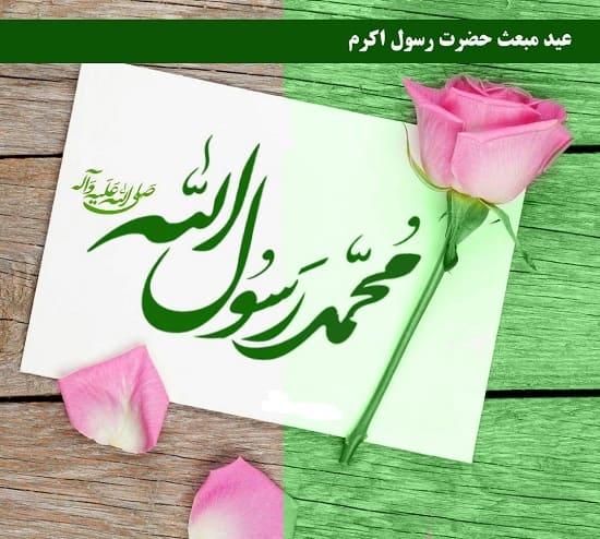 اس ام اس تبریک مبعث رسول اکرم (ص)