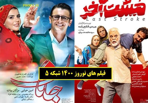 معرفی فیلم های شبکه 5 سیما در نوروز 1400 + ساعت پخش