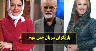 اسامی بازیگران سریال حس سوم + عکس، بیوگرافی و خلاصه داستان