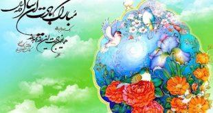 اس ام اس تبریک سال نو و عید نوروز 1400