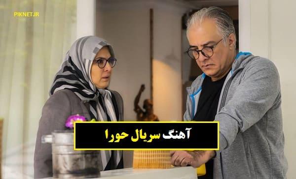 دانلود آهنگ تیتراژ ابتدایی و پایانی سریال حورا از امیر تسلیمی