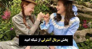 زمان پخش سریال آنشرلی از شبکه امید + ساعت پخش تکرار و بازیگران و داستان