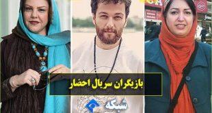اسامی بازیگران سریال احضار شبکه یک ماه رمضان + عکس، بیوگرافی و خلاصه داستان