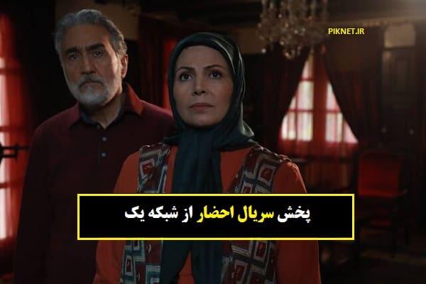 زمان پخش و تکرار سریال احضار از شبکه یک در ماه رمضان 1400