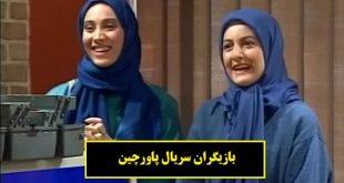 سریال پاورچین ؛ اسامی بازیگران و خلاصه داستان سریال «پاورچین» مهران مدیری
