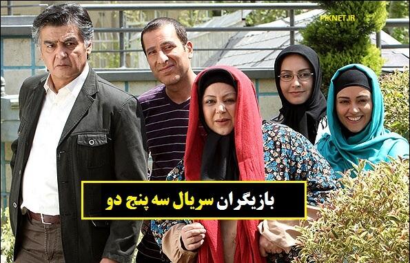 بازیگران سریال سه پنج دو + خلاصه داستان و زمان پخش آن از شبکه امید