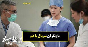 بازیگران سریال «با هم» چینی شبکه ۵ + خلاصه داستان و زمان پخش