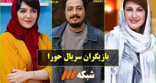 بیوگرافی بازیگران سریال حورا + عکس و اسامی کامل با خلاصه داستان