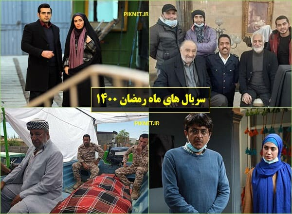 سریال های ماه رمضان 1400