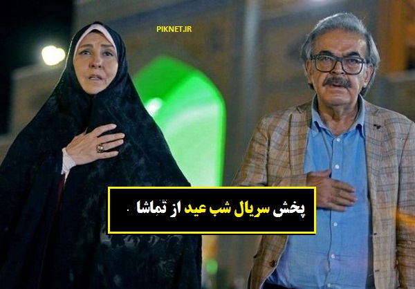 زمان و ساعت پخش تکرار سریال شب عید از شبکه تماشا
