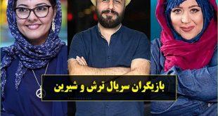 اسامی بازیگران سریال ترش و شیرین + عکس و بیوگرافی با خلاصه داستان