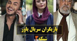 اسامی بازیگران سریال یاور شبکه 3 + عکس با خلاصه داستان