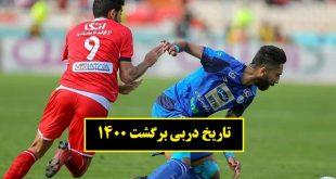 تاریخ دربی برگشت 1400 + ساعت دقیق بازی استقلال و پرسپولیس