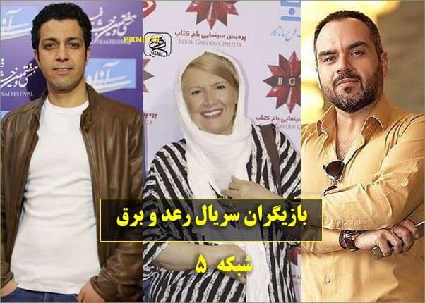 اسامی بازیگران سریال رعد و برق شبکه 5 + عکس و خلاصه داستان