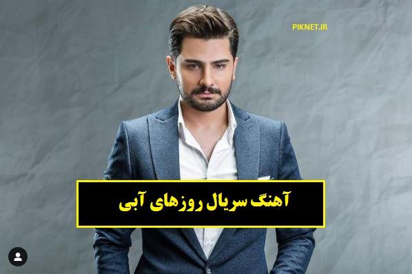 دانلود آهنگ تیتراژ ابتدایی و پایانی سریال روزهای آبی از سعید شریعت