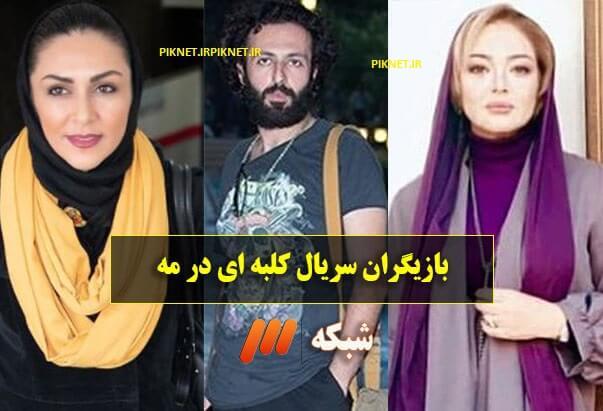 اسامی بازیگران سریال کلبه ای در مه + عکس و خلاصه داستان
