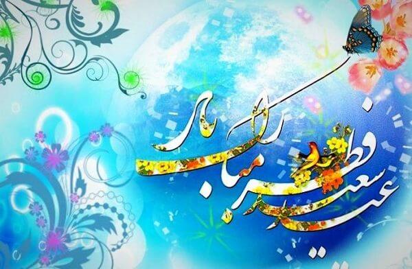 اس ام اس جدید تبریک عید فطر