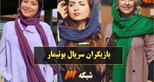 اسامی بازیگران سریال بوتیمار + عکس و خلاصه داستان