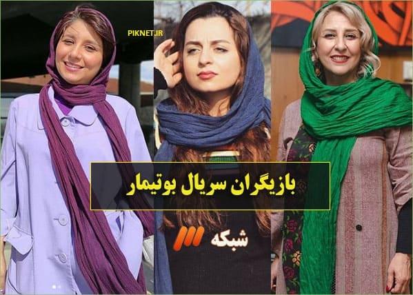 اسامی بازیگران سریال بوتیمار + عکس و خلاصه داستان سریال «بوتیمار» شبکه 3