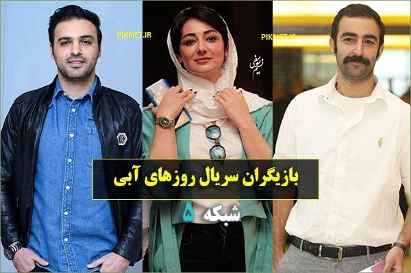 اسامی بازیگران سریال روزهای آبی + عکس و خلاصه داستان