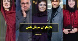 اسامی بازیگران سریال نفس + خلاصه و عکس با بیوگرافی