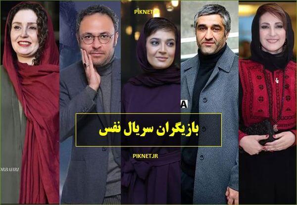 اسامی بازیگران سریال نفس + خلاصه داستان و عکس با بیوگرافی