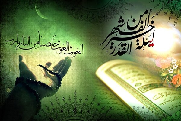 اس ام اس تسلیت شهادت حضرت علی (ع) و شب قدر