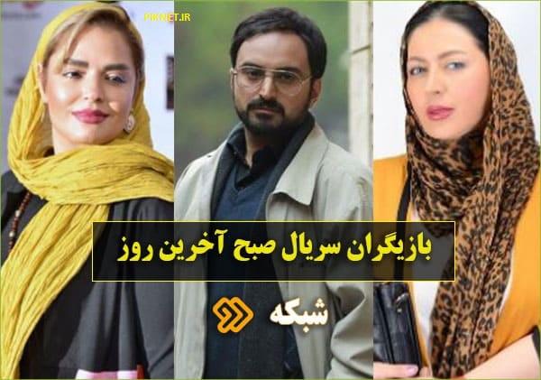اسامی بازیگران سریال «صبح آخرین روز» شبکه دو + عکس و داستان سریال شهید شهریاری