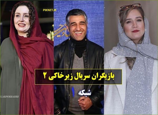 اسامی بازیگران سریال زیرخاکی 2 (فصل دوم) شبکه یک + عکس و بیوگرافی با داستان