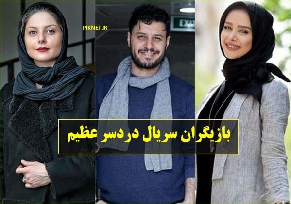 اسامی بازیگران سریال دردسرهای عظیم 1 + عکس با بیوگرافی و داستان