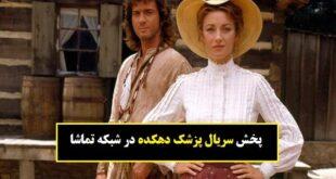 زمان پخش و تکرار سریال پزشک دهکده از شبکه تماشا