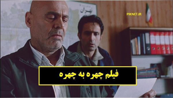 فیلم چهره به چهره | اسامی بازیگران و خلاصه داستان فیلم «چهره به چهره» جمشید هاشم پور