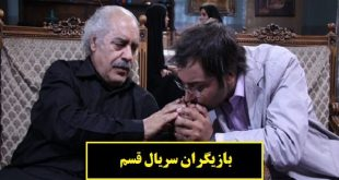 سریال قسم | اسامی بازیگران و خلاصه داستان سریال قسم + زمان پخش