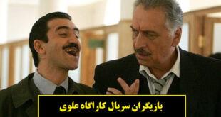 زمان پخش و بازیگران سریال کاراگاه علوی + خلاصه داستان
