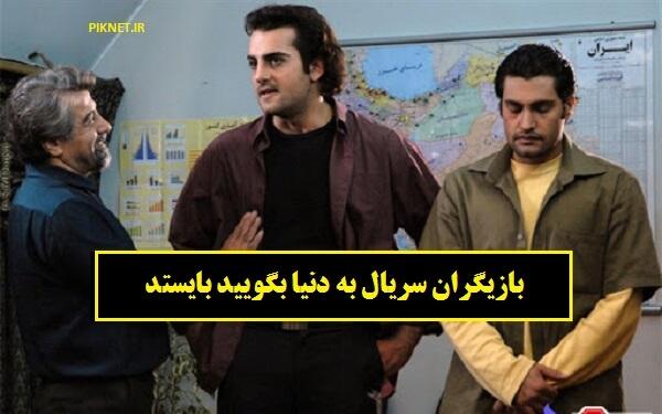 بازیگران سریال به دنیا بگویید بایستد + خلاصه داستان و زمان پخش