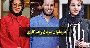 اسامی بازیگران سریال زخم کاری + خلاصه داستان و زمان پخش