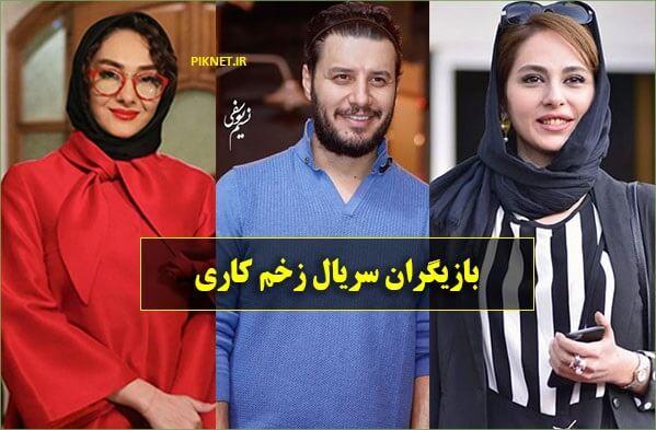 اسامی بازیگران سریال زخم کاری با عکس و بیوگرافی + خلاصه داستان