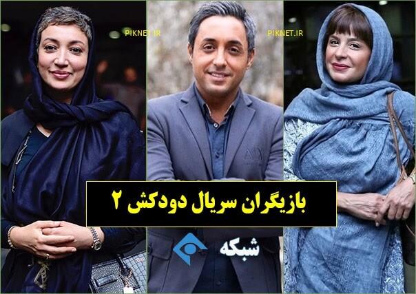 اسامی بازیگران سریال دودکش 2 (فصل دوم)+ عکس و بیوگرافی با خلاصه داستان