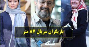 اسامی بازیگران سریال 87 متر شبکه یک+ عکس و بیوگرافی با خلاصه داستان