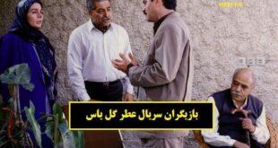 بازیگران سریال عطر گل یاس + خلاصه داستان و آهنگ تیتراژ سریال عطر گل یاس
